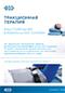 BTL-1300_Traction_LF_One-sheet_RU100_preview