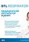 BTL_Respirator_LF_RU100